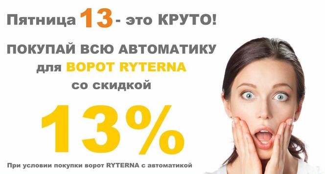 ПЯТНИЦА 13- СКИДКА 13% ! ! !