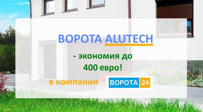 Гаражные ворота Alutech - купить со скидкой на сайте vorota24.com.ua
