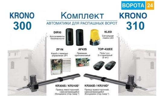 Came Krono 300 и Krono 310 – скидка 15% на сайте vorota24.com.ua