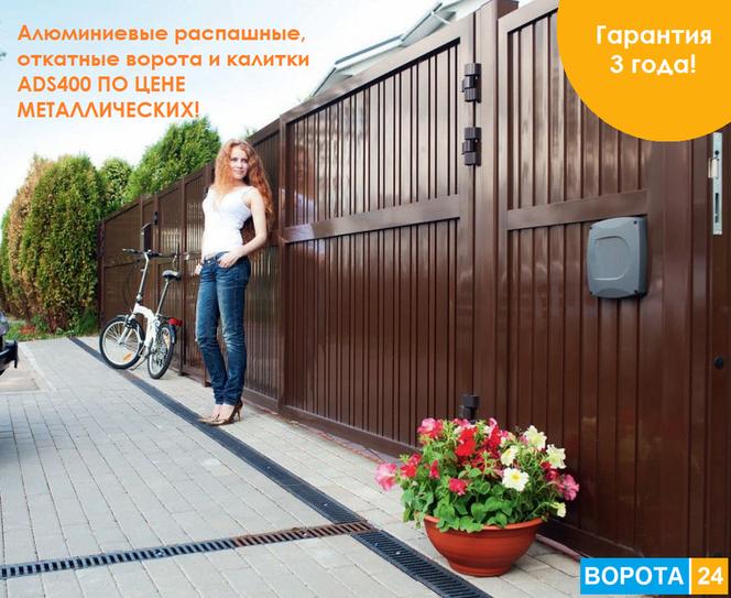 Купить ворота Алютех в Киеве по низкой цене