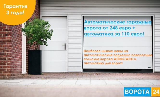 Купить гаражные ворота Вишневски по акции