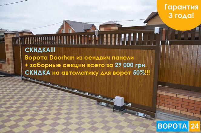 Цены на откатные ворота Дорхан от 29 000 грн