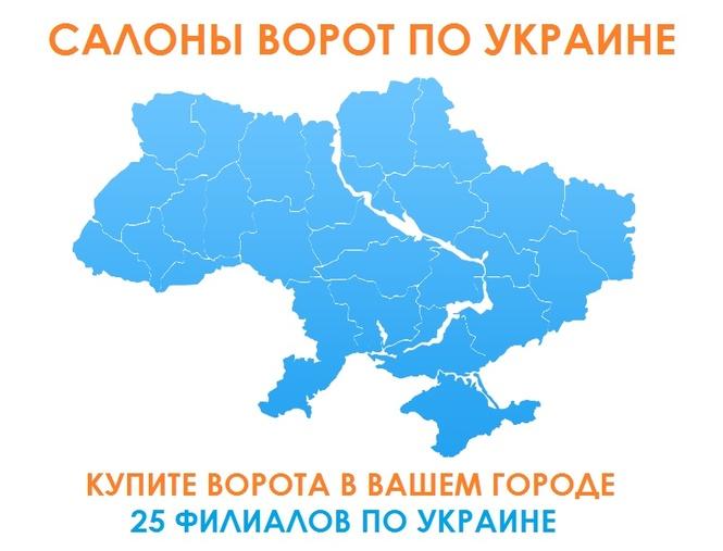 Заказать ворота в Харькове, Одессе, Днепропетровске, Николаве