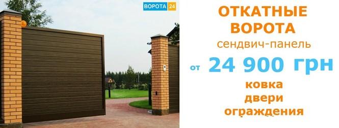 Лучшие цены на откатные ворота нужны ворота в тольятти
