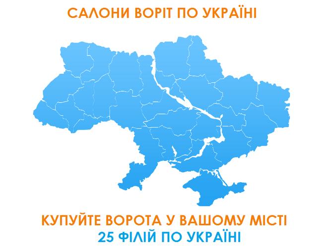 """офіс компанії """"ВОРОТА 24"""" Ужгород"""