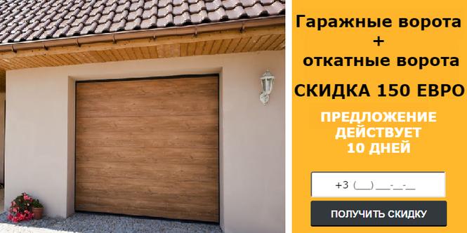 aktsiya na garazhnyie vorota Vinnitsa