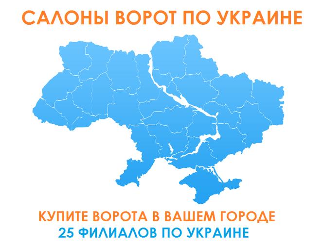 офис ВОРОТА 24 по Украине