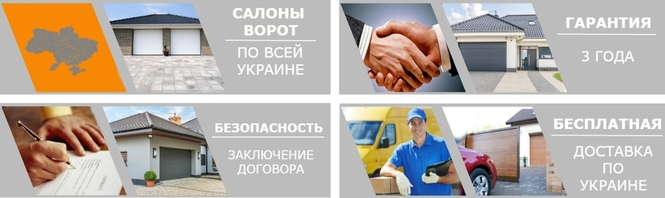 Преимущество компании ВОРОТА 24 в Чернигове