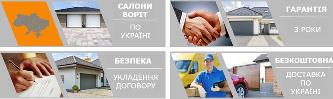 переваги компанії Ужгород