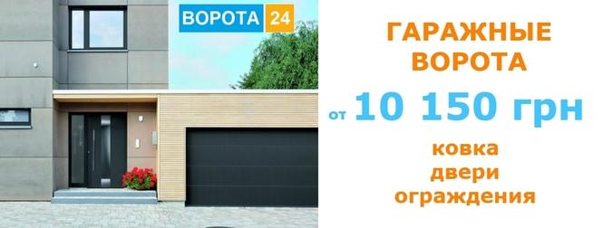 Гаражные ворота Киев цена