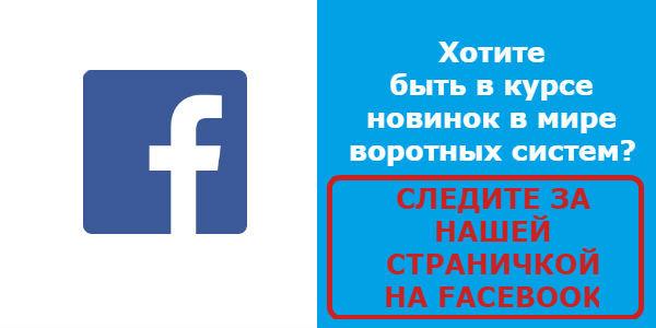 Ворота 24 страница Facebook