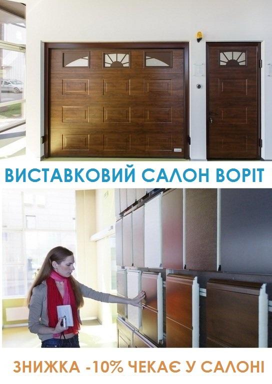 vistavkoviy salon LvIv