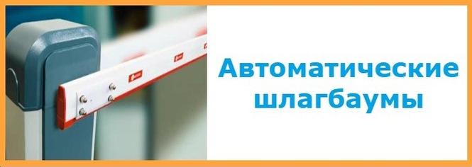 avtomaticheskie shlagbaumyi